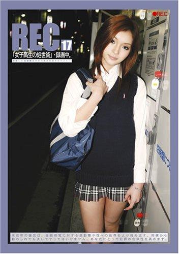 REC 17 [DVD]