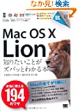 |PbgSDX Mac OS X 10.7 Lion mYob{
