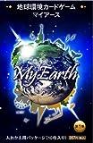 地球環境カードゲーム マイアース 入れ替え用パッケージ (10枚入)(合同会社マイアース・プロジェクト(企画・制作・発行))