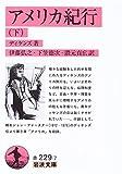 アメリカ紀行 (下) (岩波文庫)