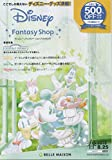 ディズニーファンタジーショップカタログ 2016春号 ([カタログ])