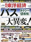 週刊 東洋経済 2010年 7/17号 [雑誌]