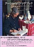 ターシャのスケッチブック