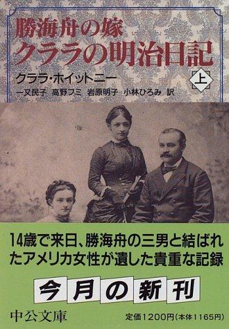 勝海舟の嫁 クララの明治日記〈上〉 (中公文庫)