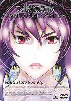 EMOTION the Best 攻殻機動隊 STAND ALONE COMPLEX Solid State Society [DVD]