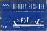 メモリーベース128 (PCエンジン用)