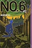 NO.6(ナンバーシックス)〈#2〉 (YA!ENTERTAINMENT)