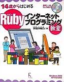Rubyインターネットプログラミング教室—14歳からはじめる