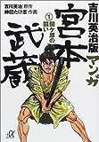 吉川英治版マンガ宮本武蔵 (1)