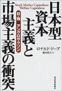日本型資本主義と市場主義の衝突―日・独対アングロサクソン