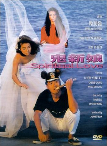 Spiritual Love [DVD] [1987] [Region 1] [US Import] [NTSC]