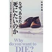 なぜ、あなたは死にたいのか―ビジネスマンが自殺を考えるとき