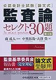 公認会計士試験 論文式 監査論セレクト30題<第4版>
