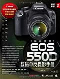 img - for 2 Latest Canon EOS550D equipment expert digital SLR photography manual(Chinese Edition) book / textbook / text book