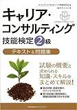 キャリア・コンサルティング技能検定2級テキスト&問題集