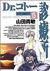 Dr.コトー診療所 第15巻 2004年10月05日発売