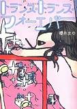 【Book】  トランス・トランス・フォーエバー / 桜井 まゆ  チカが読んだのを見て気になった