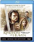 キングダム・オブ・ヘブン(ディレクターズ・カット) [Blu-ray]