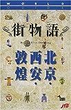 街物語 北京・西安・敦煌 (ワールドガイド)