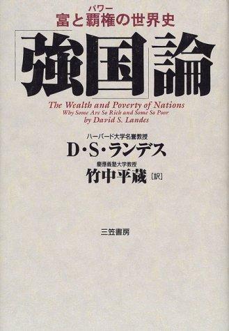 「強国」論―富と覇権(パワー)の世界史