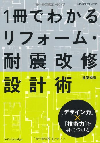 1冊でわかるリフォーム・耐震改修設計術 (エクスナレッジムック 建築知識)