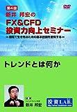 DVD 第4回・新井邦宏のFX&CFD投資力向上セミナー「トレン…