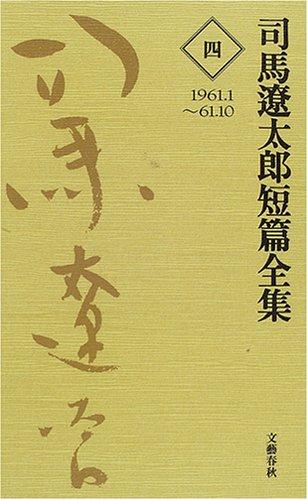 司馬遼太郎短篇全集 第4巻