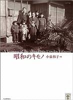昭和のキモノ 和服が普段着だったころ (らんぷの本)