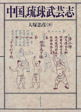中国、琉球武芸志