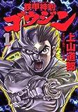 鉄甲神剣ゴウジン 1 (1) (シリウスコミックス)