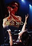 中島みゆき「縁会」2012~3 (Blu-ray)