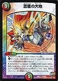 デュエルマスターズ第22弾/DMR-22/28/R/蒼龍の大地/火/自然/呪文