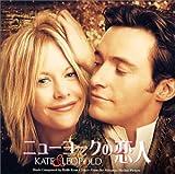 ニューヨークの恋人 ― オリジナル・サウンドトラック