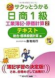 サクッとうかる日商1級工業簿記・原価計算2テキスト【改訂二版】