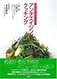 アンチエイジング・クッキング (講談社のお料理BOOK)