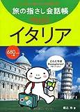 旅の指さし会話帳 miniイタリア [イタリア語] (旅の指さし会話帳mini)
