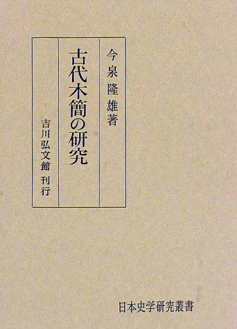古代木簡の研究 (日本史学研究叢書)