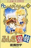 ふしぎ遊戯 (3) (少コミフラワーコミックス)