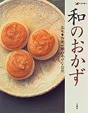 和のおかず―京味・西健一郎の幸せな台所 (天才の皿)