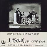 日本の写真家 (1)