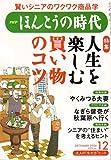 PHP ほんとうの時代 2006年 12月号 [雑誌]