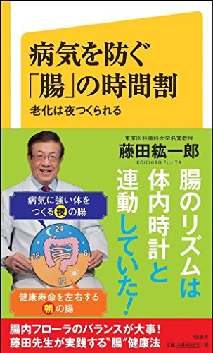 病気を防ぐ「腸」の時間割 老化は夜つくられる (SB新書)
