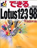 できるLotus1・2・3 98 Windows版