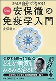 がんも自分で治せる! 図解 安保徹の免疫学入門 (宝島社文庫)
