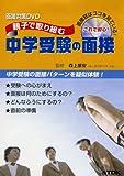 面接対策DVD「親子で取り組む中学受験の面接」