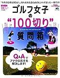 ゴルフ女子の100切り質問箱 (エイムック 1881)