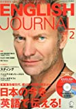 ENGLISH JOURNAL ( イングリッシュジャーナル ) 2010年 02月号 [雑誌]