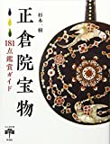 「正倉院宝物: 181点鑑賞ガイド (とんぼの本)」販売ページヘ