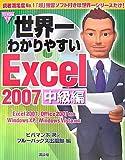 世界一わかりやすいExcel2007 中級編
