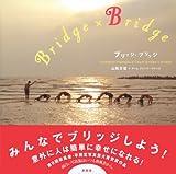 ブリッジ・ブリッジ